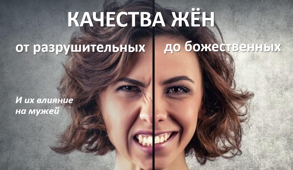 КАЧЕСТВА ЖЁН