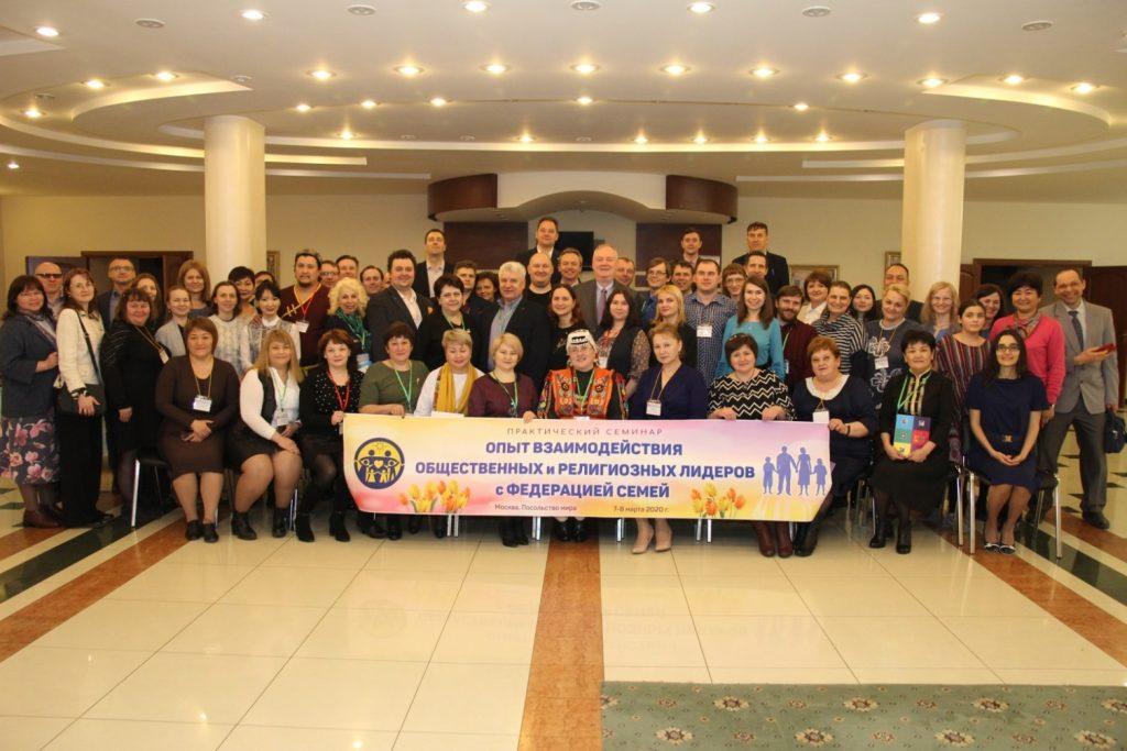 Практическая конференция Федерации семей за единство и мир во всём мире
