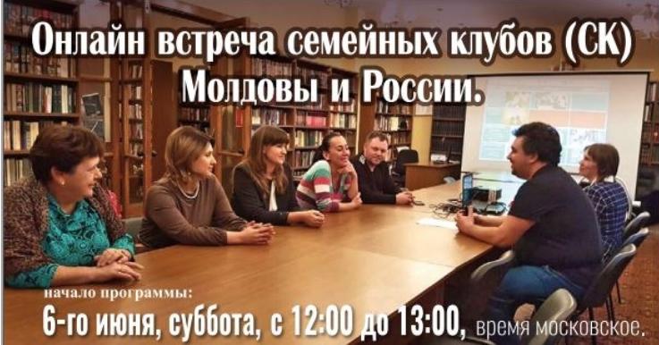 встреча семейных клубов Молдовы и России