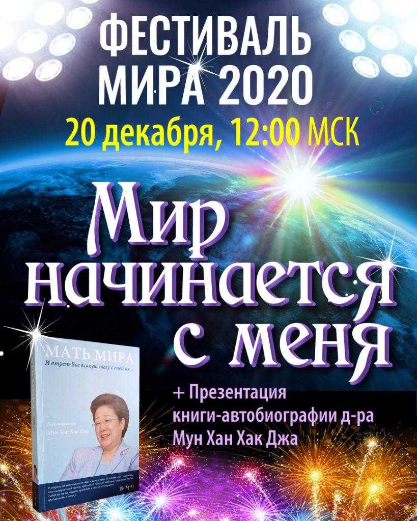 Фестиваль мира 2020