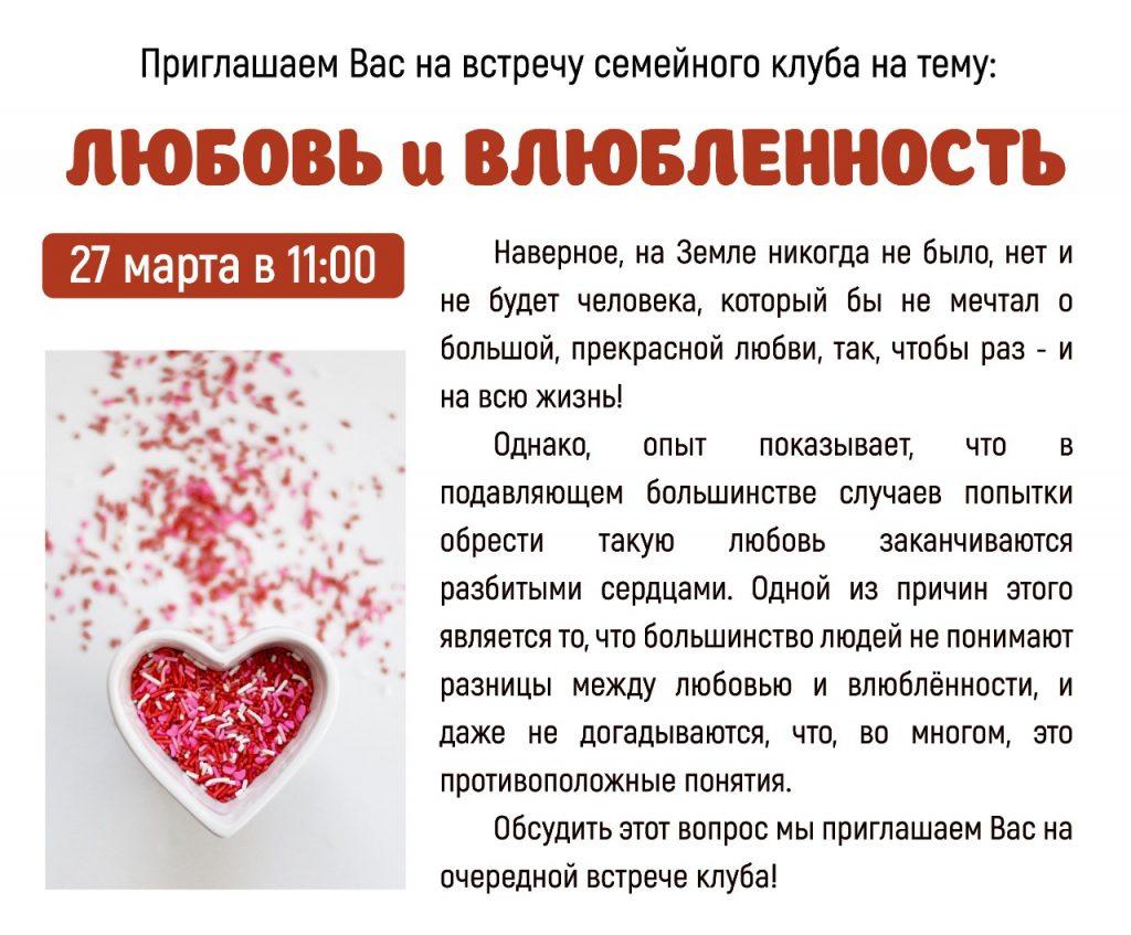 """Встреча семейного клуба на тему: """"Любовь и влюблённость"""""""