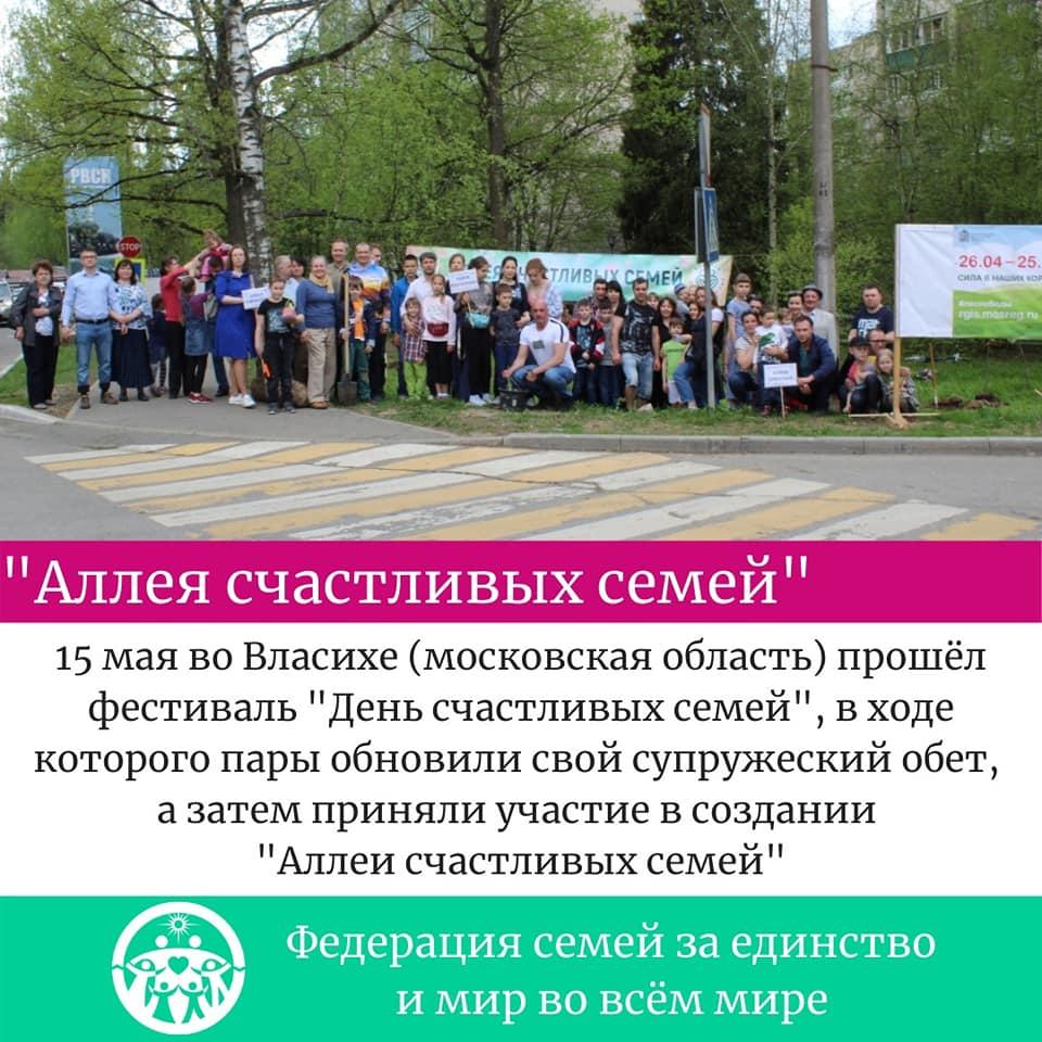 """Фестиваль """"День Счастливых Семей"""" в г.о. Власиха"""