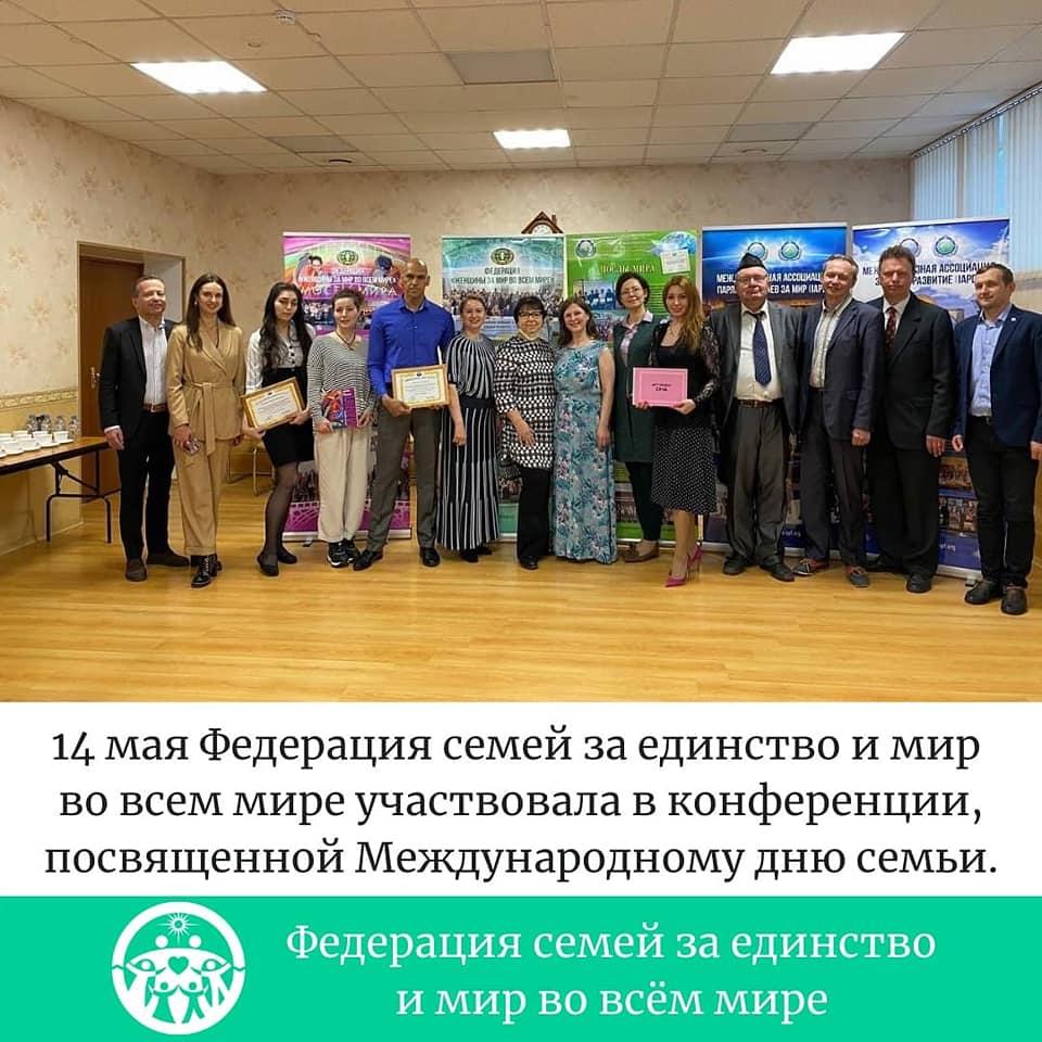 Конференция, посвященная Международному дню семей