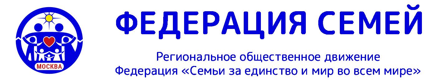 Региональное общественное движение Федерация «Семьи за единство и мир во всем мире», Москва